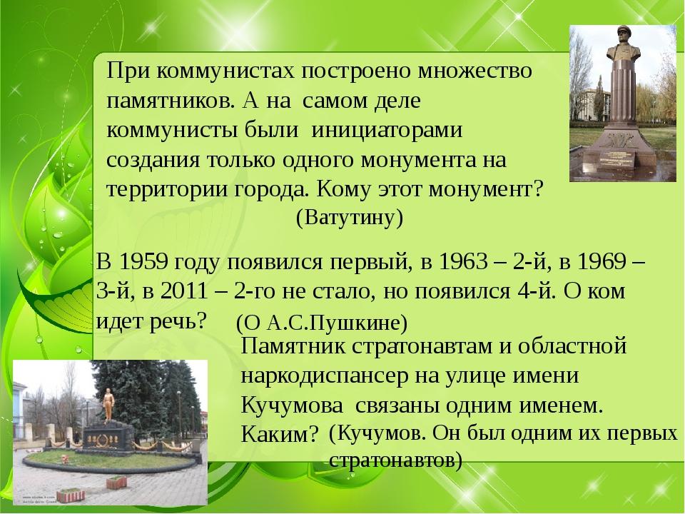 При коммунистах построено множество памятников. А на самом деле коммунисты бы...