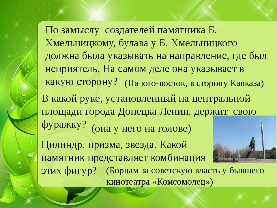 По замыслу создателей памятника Б. Хмельницкому, булава у Б. Хмельницкого дол...