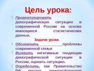 Цель урока: Проанализировать демографическую ситуацию в современной России на