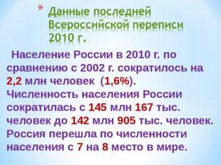 Население России в 2010 г. по сравнению с 2002 г. сократилось на 2,2 млн чел