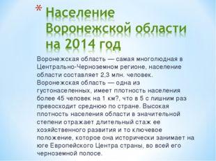 Воронежская область — самая многолюдная в Центрально-Черноземном регионе, нас