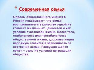 Опросы общественного мнения в России показывают, что семья воспринимается в к