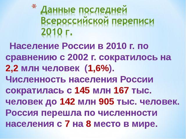 Население России в 2010 г. по сравнению с 2002 г. сократилось на 2,2 млн чел...