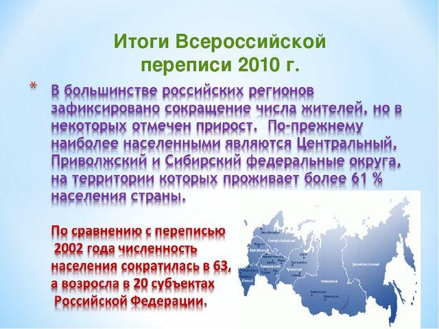 Итоги Всероссийской переписи 2010 г.