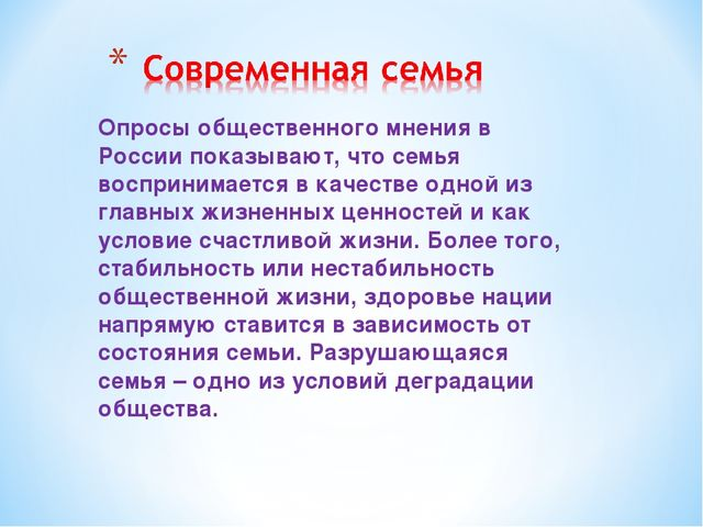 Опросы общественного мнения в России показывают, что семья воспринимается в к...