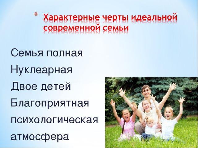 Семья полная Нуклеарная Двое детей Благоприятная психологическая атмосфера