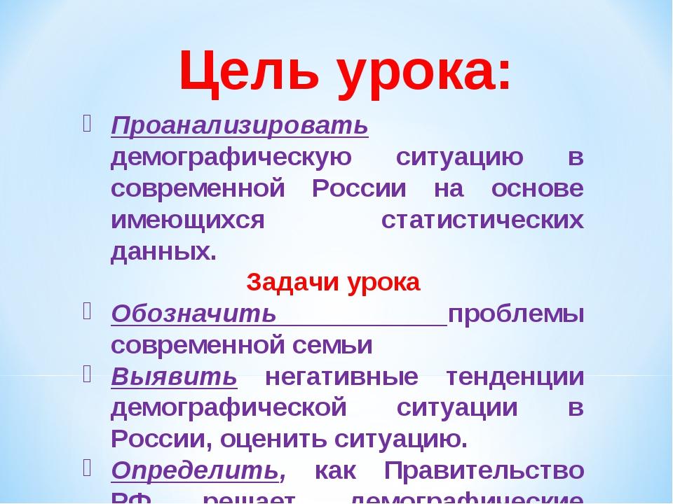 Цель урока: Проанализировать демографическую ситуацию в современной России на...