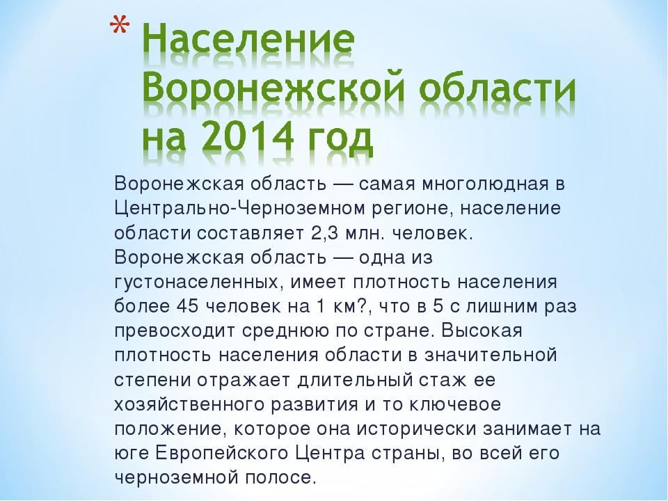 Воронежская область — самая многолюдная в Центрально-Черноземном регионе, нас...