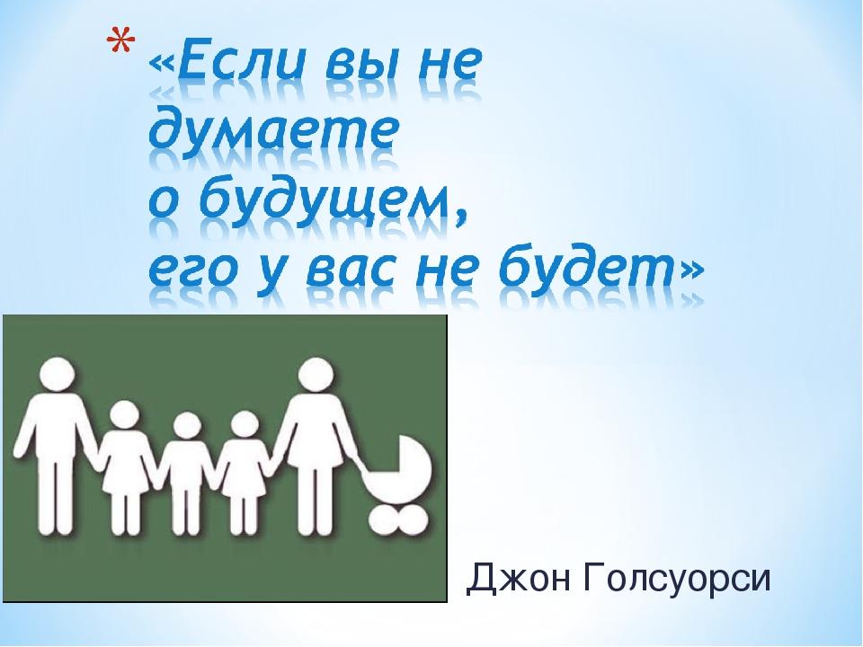 Джон Голсуорси