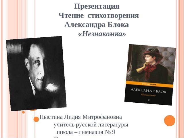 Презентация Чтение стихотворения Александра Блока «Незнакомка» Пыстина Лидия...