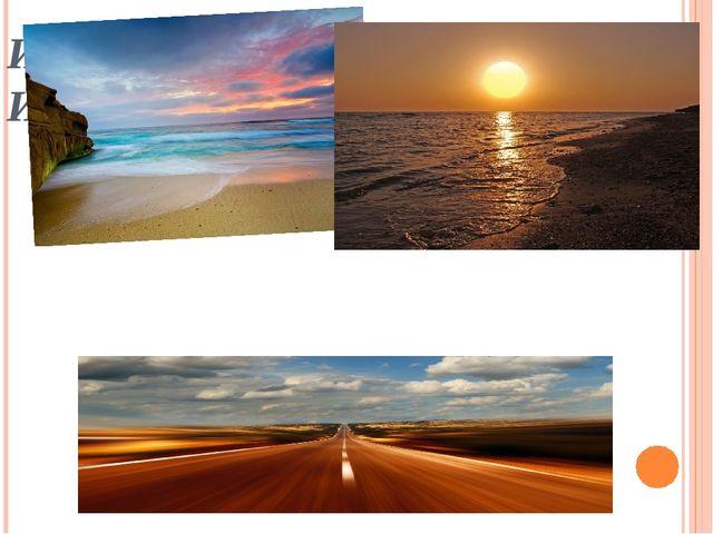 И вижу берег очарованный И очарованную даль.