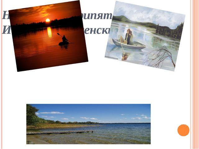 Над озером скрипят уключины И раздается женский визг,