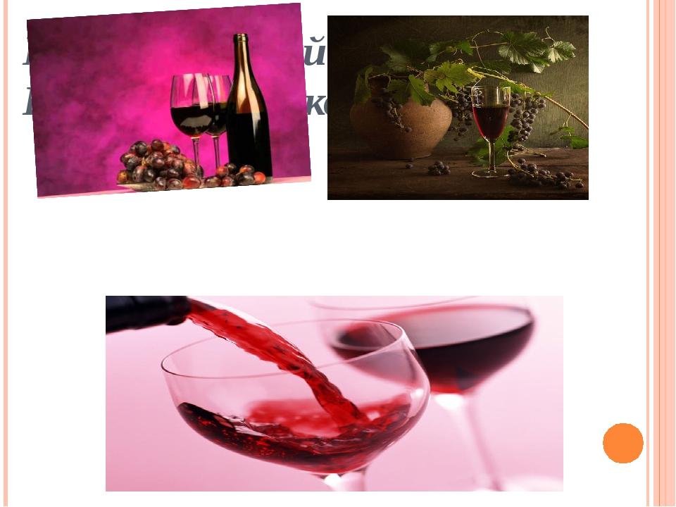 И все души моей излучины Пронзило терпкое вино.