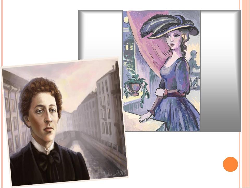 незнакомка реальная женщина или мечта поэта сочинение