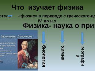 Что изучает физика 1711-1765 Аристотель «фюзис» в переводе с греческого-прир