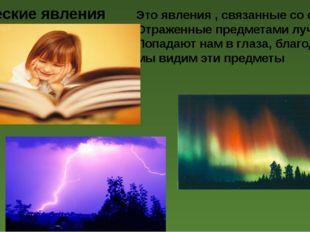 Оптические явления Это явления , связанные со светом. Отраженные предметами