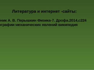 Литература и интернет -сайты: Учебник А. В. Перышкин Физика-7. Дрофа.2014,с2