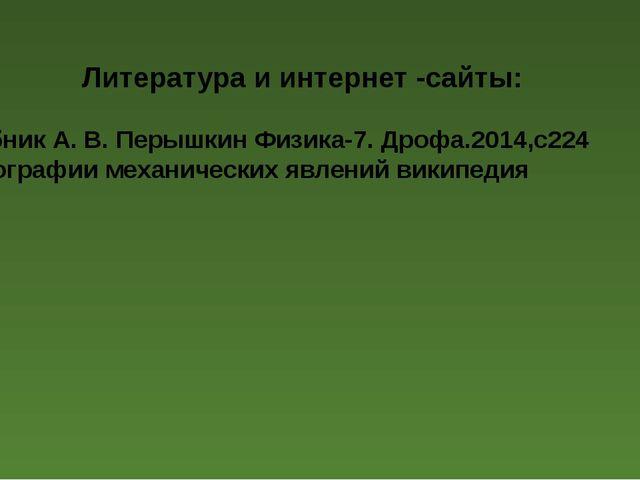 Литература и интернет -сайты: Учебник А. В. Перышкин Физика-7. Дрофа.2014,с2...
