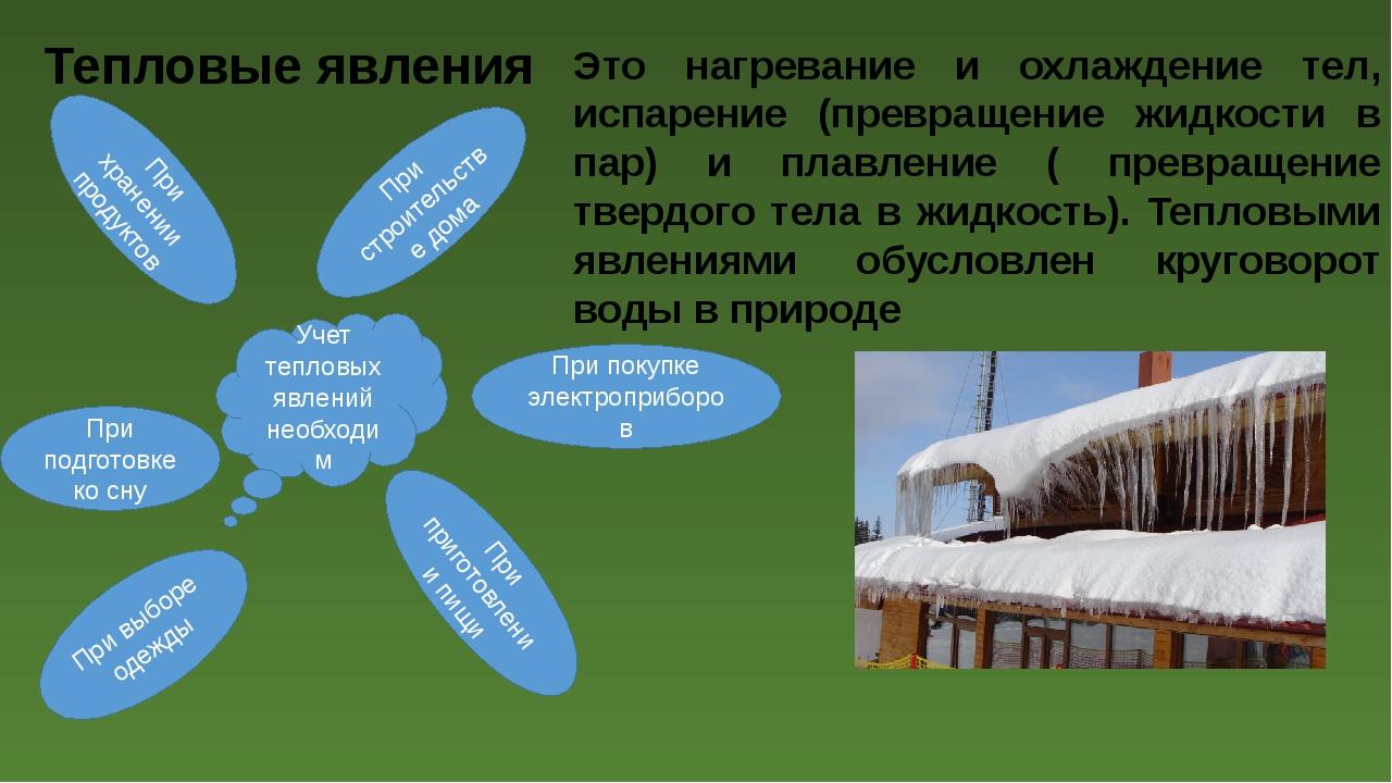 Тепловые явления Это нагревание и охлаждение тел, испарение (превращение жид...