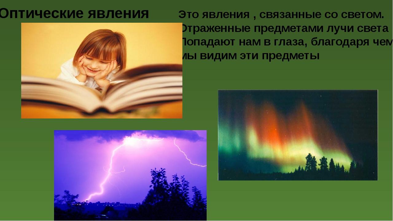 Оптические явления Это явления , связанные со светом. Отраженные предметами...
