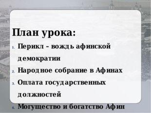 План урока: Перикл – вождь афинской демократии Народное собрание в Афинах Опл