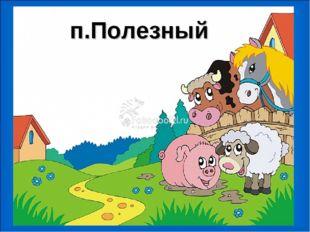 п.Полезный