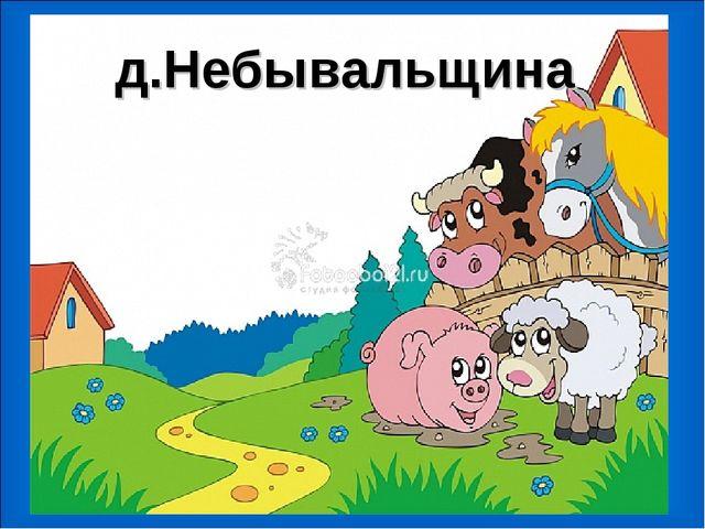 д.Небывальщина