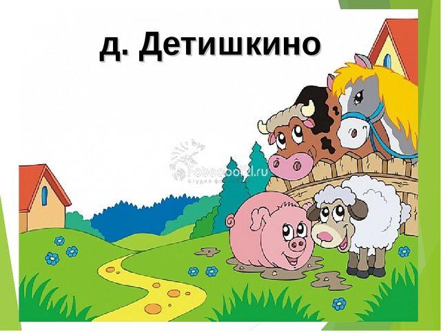 д. Детишкино