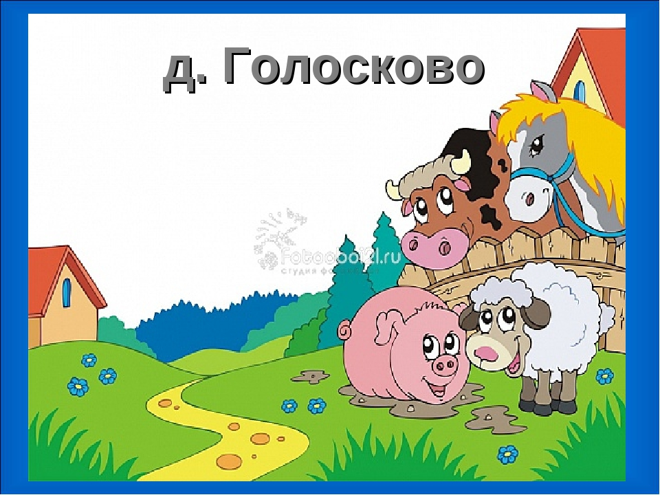 д. Голосково