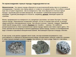 По происхождению горные породы подразделяются на: Магматические. Эти горные п