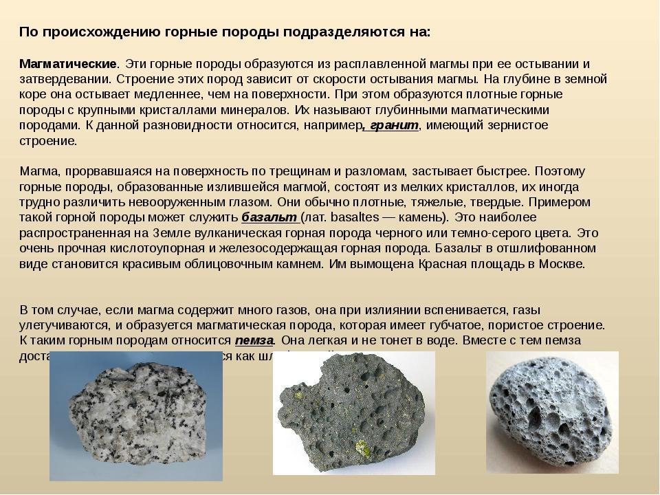 По происхождению горные породы подразделяются на: Магматические. Эти горные п...