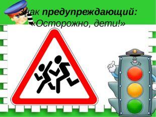 Знак предупреждающий: «Осторожно, дети!»