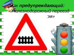 Знак предупреждающий: «Железнодорожный переезд со шлагбаумом»