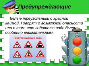 Предупреждающие Белые треугольники с красной каймой. Говорят о возможной опас