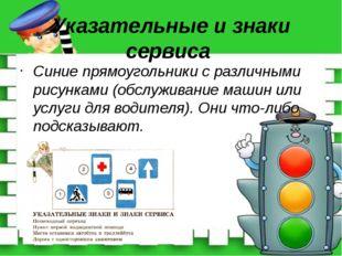Указательные и знаки сервиса Синие прямоугольники с различными рисунками (обс
