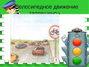 «Велосипедное движение запрещено»