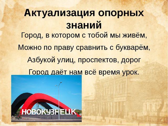 Актуализация опорных знаний Город, в котором с тобой мы живём, Можно по праву...