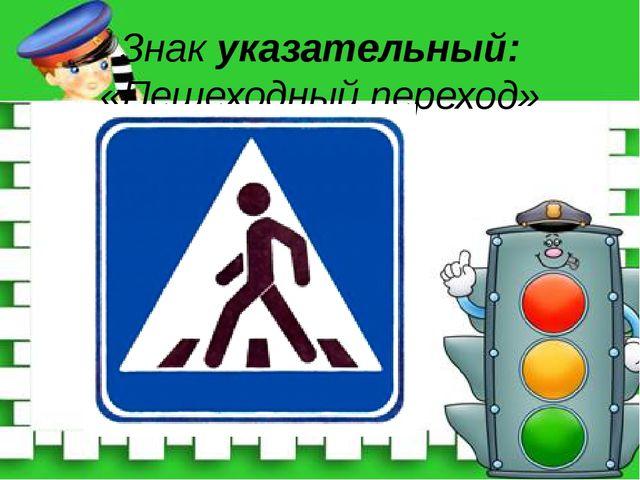 Знак указательный: «Пешеходный переход»