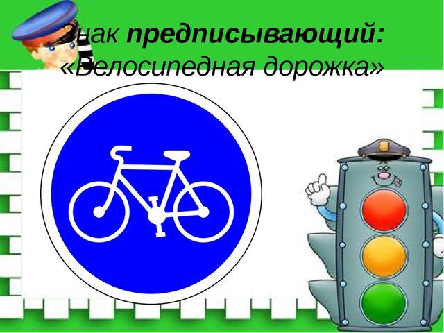 Знак предписывающий: «Велосипедная дорожка»