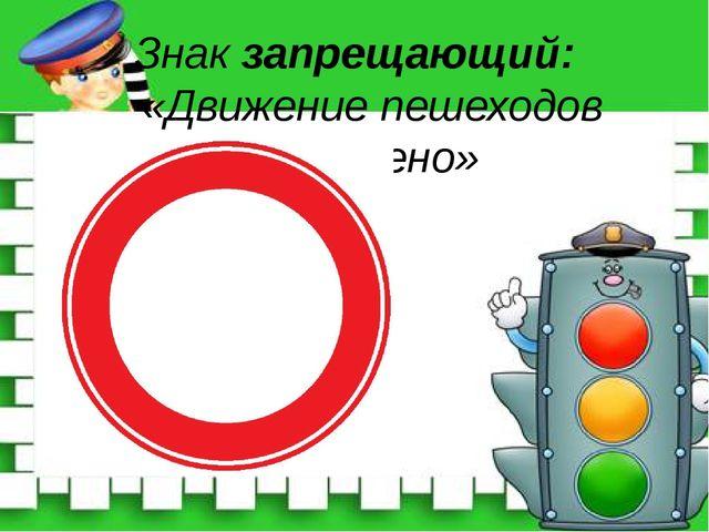 Знак запрещающий: «Движение пешеходов запрещено»