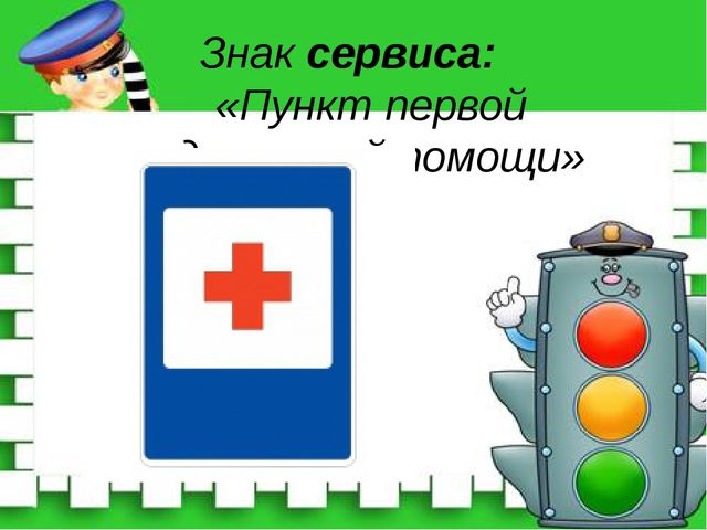 Знак сервиса: «Пункт первой медицинской помощи»