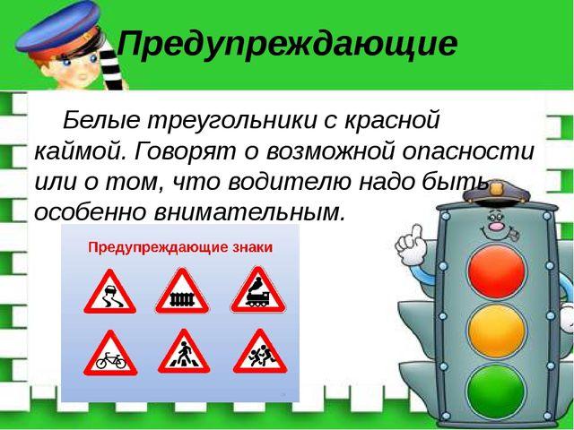 Предупреждающие Белые треугольники с красной каймой. Говорят о возможной опас...