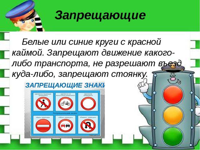 Запрещающие Белые или синие круги с красной каймой. Запрещают движение какого...