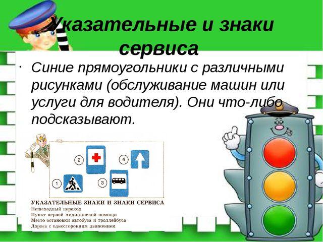 Указательные и знаки сервиса Синие прямоугольники с различными рисунками (обс...