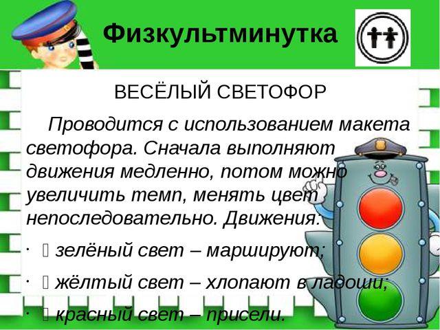 Физкультминутка ВЕСЁЛЫЙ СВЕТОФОР Проводится с использованием макета светофора...