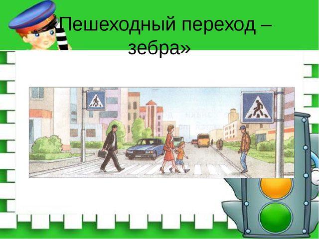 «Пешеходный переход – зебра»