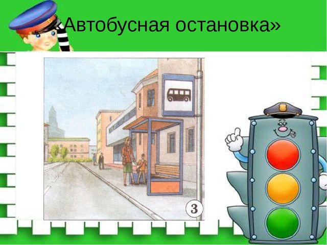 «Автобусная остановка»