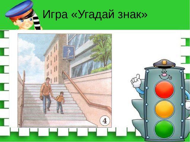 Игра «Угадай знак»