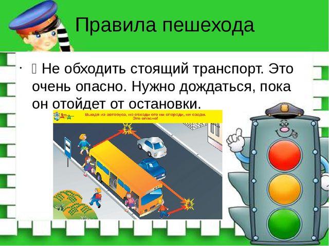 Правила пешехода Ÿ Не обходить стоящий транспорт. Это очень опасно. Нужно дож...