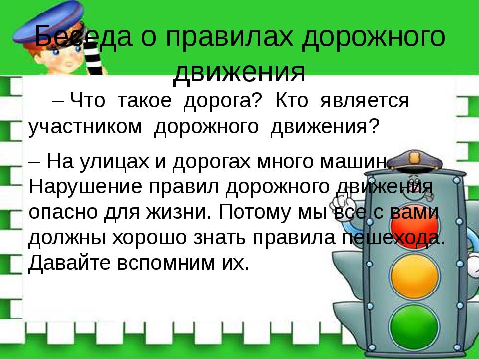 Беседа о правилах дорожного движения – Что такое дорога? Кто является участни...